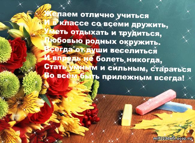 Поздравление с днем знаний учеников своего класса